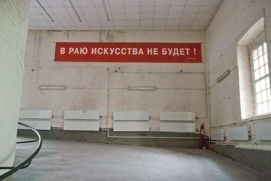 Юрий Альберт, Лозунг, 2014