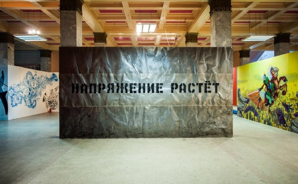 Тимофей Радя, Напряжение растет, 2014 // Вид экспозиции «Транзитная зона», PERMM, 2014