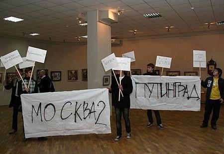 "Акция ""Евланодар"", 2007 // Фото: Yuga.ru"
