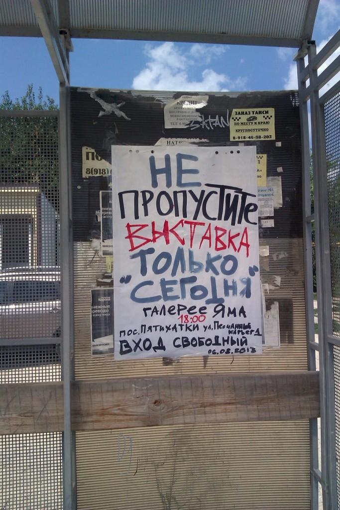 """Василий Субботин. Афиша выставки в галерее """"Яма"""""""