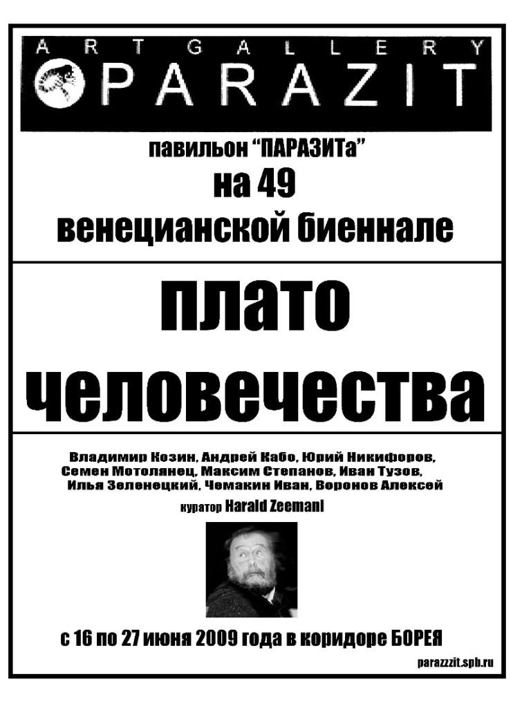 parazit_plakat_49-venice-biennale