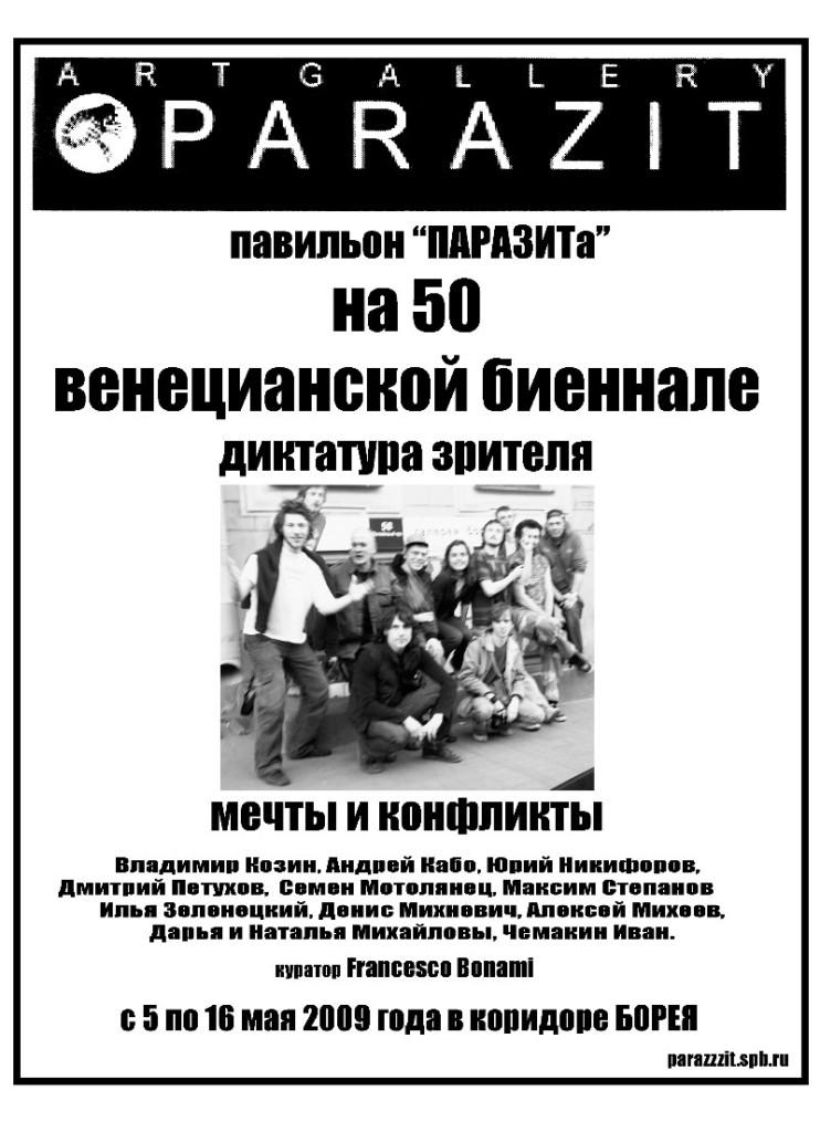 parazit_plakat_50-venice-biennale