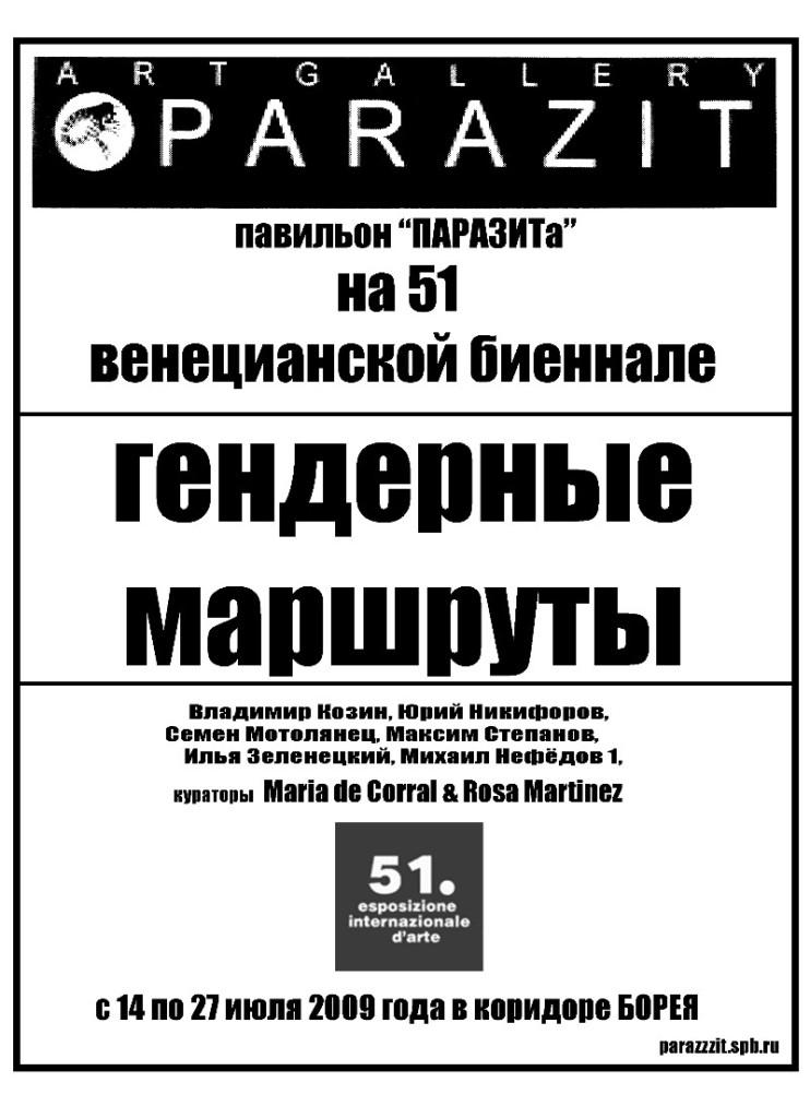 parazit_plakat_51-venice-biennale