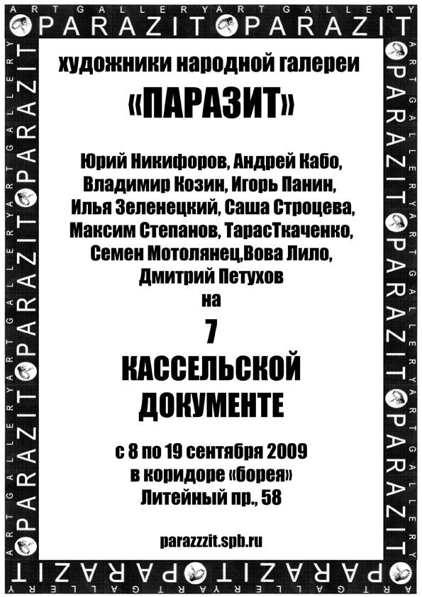 parazit_plakat_vii-documenta