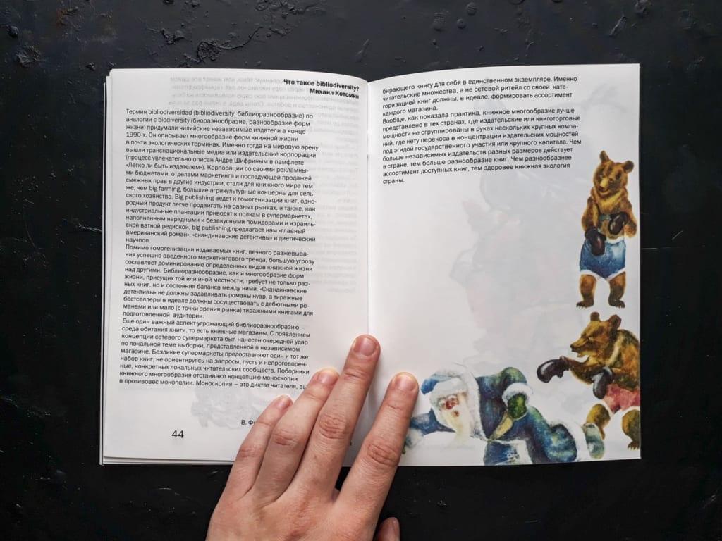 """Зин """"Жир"""". Книжный угол """"Здесь живет и работает"""". 2017"""