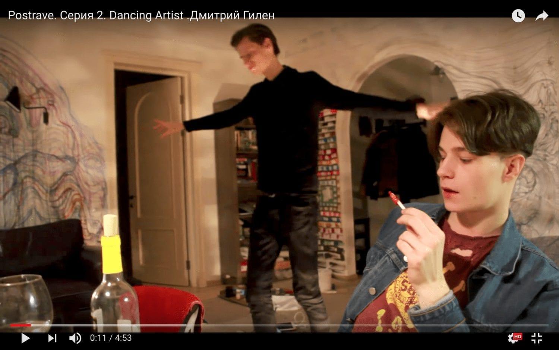 """Кадр из второй серии сериала Postrave """"Dancing Artist. Дмитрий Гилен"""". 2017"""