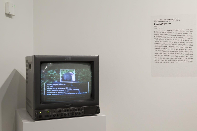 Зер Гут. Всевидящее око. 2003 // Фото: Любовь Кабалинова, Президентский центр Б.Н. Ельцина