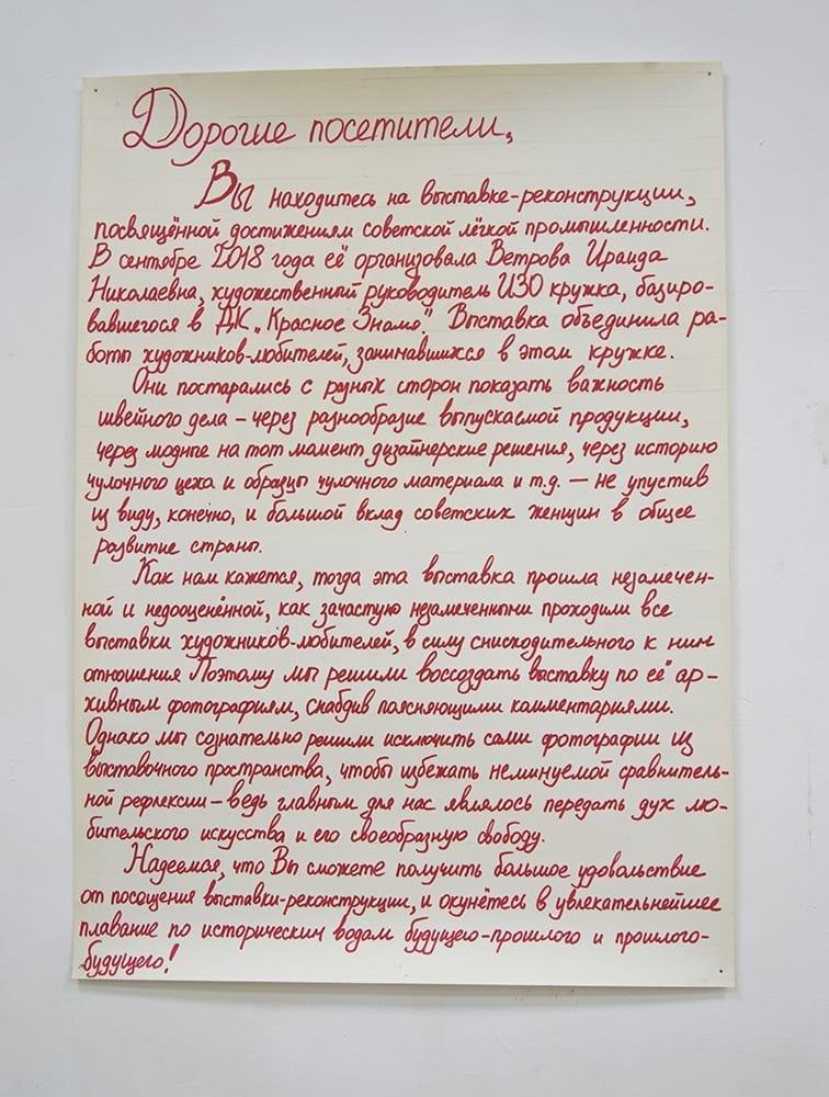 Кураторский текст А. Вепревой