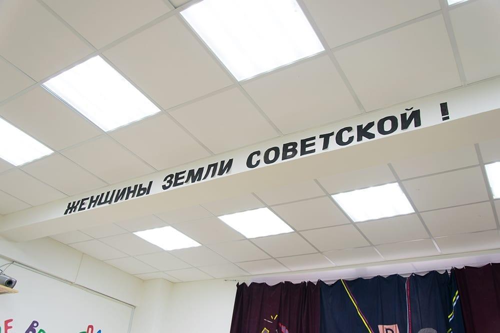 Лозунг из основного цеха фабрики Красное Знамя