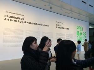 Шанхайская биеннале 2018_общее_ТТ