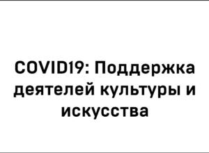 белый COVID19
