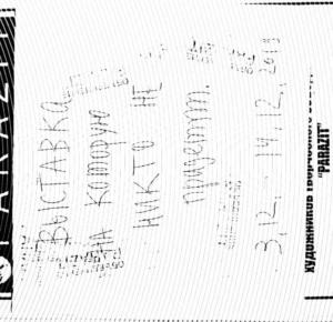 Объединение «Паразит». Пригласительный на «Выставку, на которую никто не придёт», декабрь 2019.
