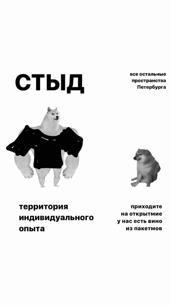 Яна Сидоркина. Мем о пространстве «Стыд», 2020. Из телеграм-канала «Ты сегодня такой Пепперштейн».
