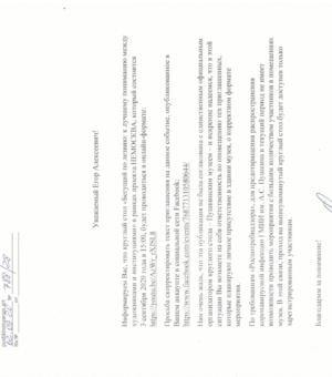 Марина Лошак. Письмо Софронову Е.А. 2020.9.2 набок