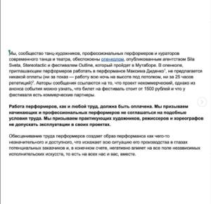 Открытое письмо об оплате труда перформанса. Снимок из Инстаграма Марии Пацюк, 5 августа 2021.