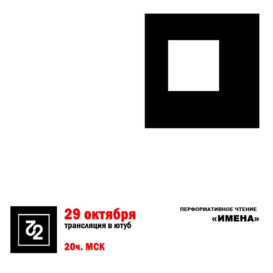 Артем Мунтян. «Имена», 2021.